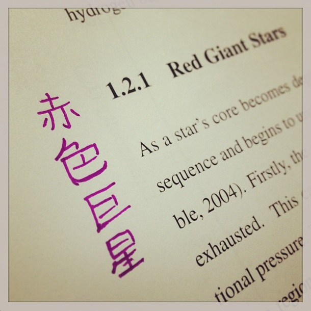 Taking the opportunity to practice my kanji. My handwriting is still terrible!